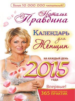 cover image of Календарь для женщин на каждый день 2015 года. 365 самых сильных практик