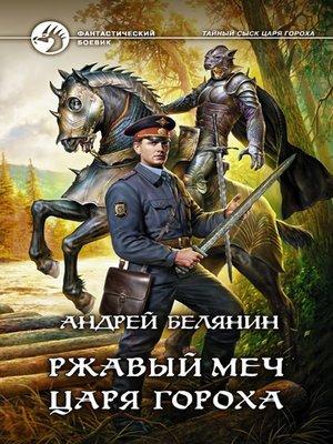 cover image of Ржавый меч царя Гороха