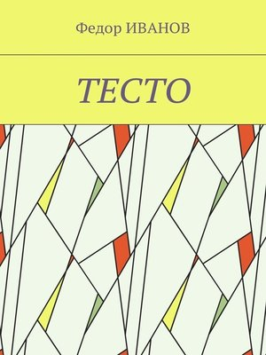 cover image of Тесто