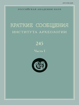 cover image of Краткие сообщения Института археологии. Выпуск 245. Часть I