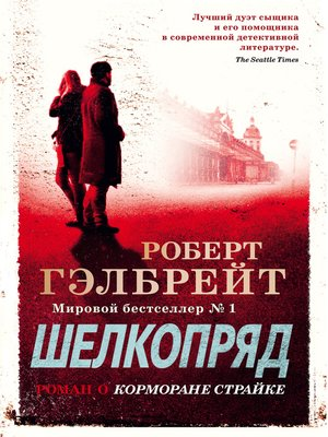 cover image of Шелкопряд