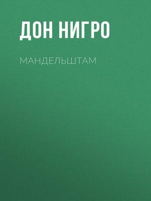 cover image of Мандельштам