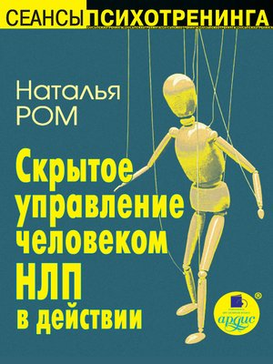 cover image of Скрытое управление человеком. НЛП в действии
