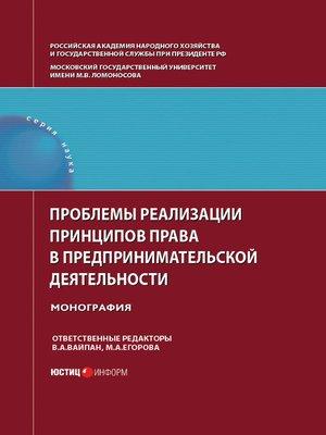 cover image of Проблемы реализации принципов права в предпринимательской деятельности