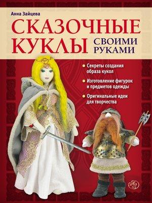 cover image of Сказочные куклы своими руками