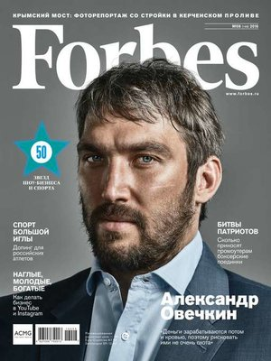 cover image of Forbes 08-2016