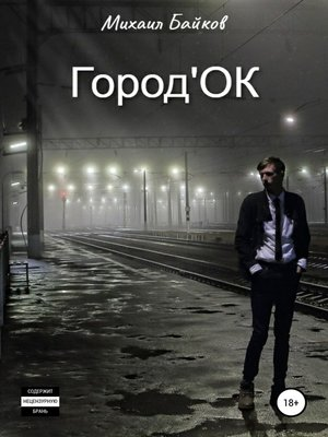 cover image of Город'ОК