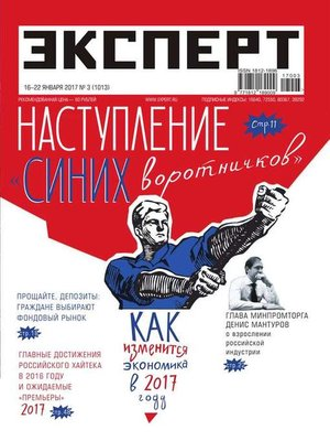 cover image of Эксперт 03-2017