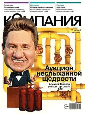 cover image of Компания 36-2015