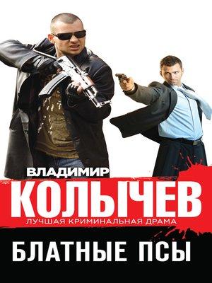 cover image of Блатные псы