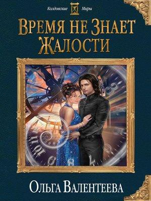 cover image of Время не знает жалости