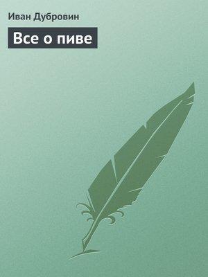 cover image of Все о пиве