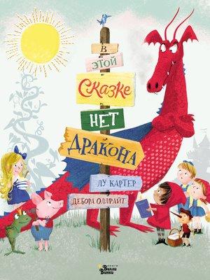cover image of В этой сказке нет дракона