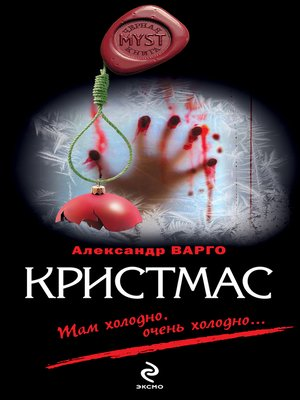 cover image of Кристмас
