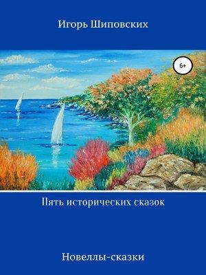 cover image of Пять исторических сказок