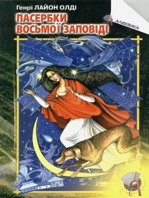 cover image of Пасербки восьмої заповіді