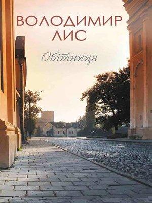 cover image of Обітниця