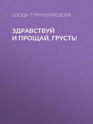 cover image of Здравствуй ипрощай, грусть!