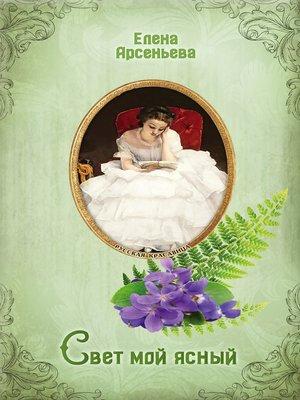 cover image of Свет мой ясный