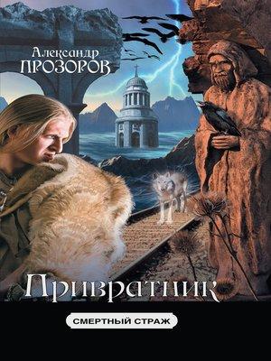 cover image of Привратник