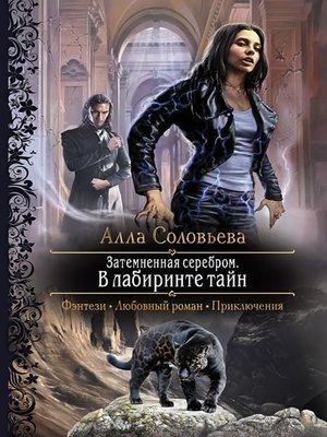 cover image of Затемненная серебром. В лабиринте тайн