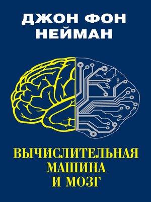 cover image of Вычислительная машина и мозг