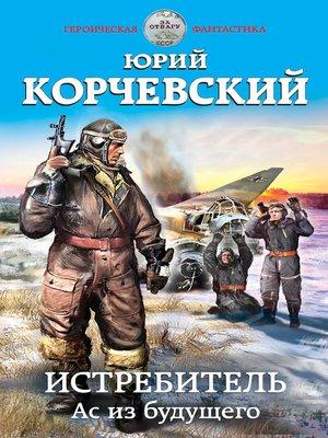 cover image of Истребитель. Ас из будущего