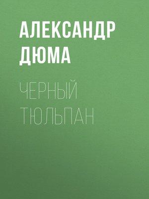 cover image of Черный тюльпан