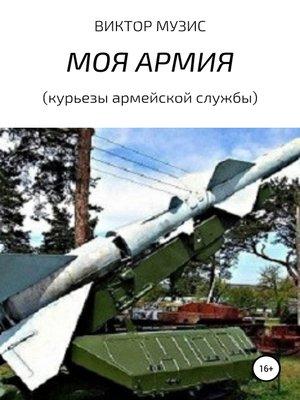 cover image of МОЯ АРМИЯ (курьезы армейской службы)