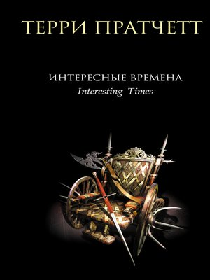 cover image of Интересные времена