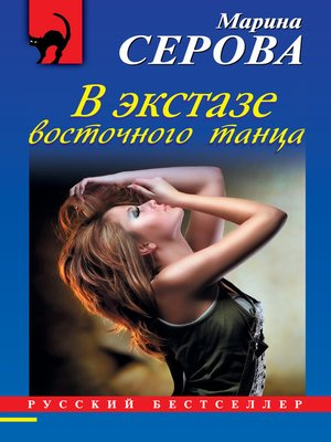 cover image of В экстазе восточного танца
