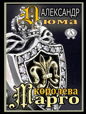 cover image of Королева Марго
