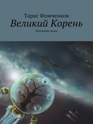 cover image of Великий Корень. Объединяя миры