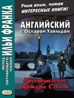 cover image of Английский с Оскаром Уайльдом. Преступление Артура Сэвила = Oscar Wilde. Lord Arthur Savile's crime