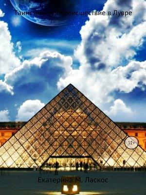 cover image of Таинственное происшествие в Лувре