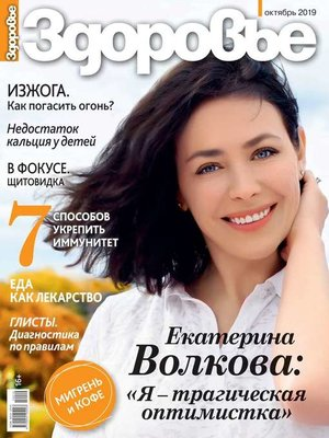 cover image of Здоровье 10-2019