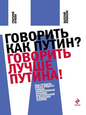 cover image of Говорить как Путин? Говорить лучше Путина!