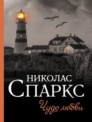 cover image of Чудо любви