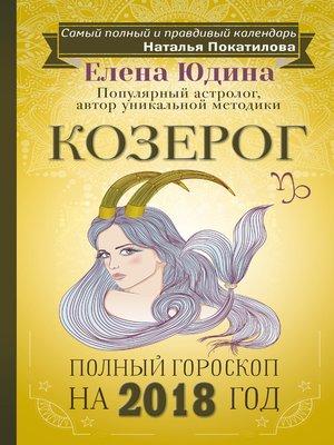 cover image of Козерог. Полный гороскоп на 2018 год