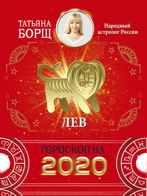 cover image of Лев. Гороскоп на 2020 год