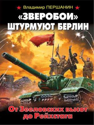 cover image of «Зверобои» штурмуют Берлин. От Зееловских высот до Рейхстага
