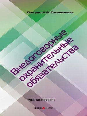 cover image of Внедоговорные охранительные обязательства. Учебное пособие
