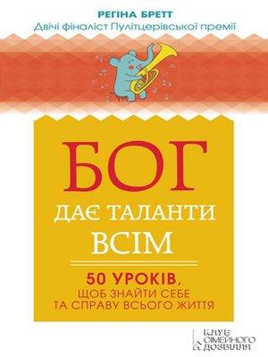 cover image of Бог дає таланти всім. 50 уроків, щоб знайти себе та справу всього життя
