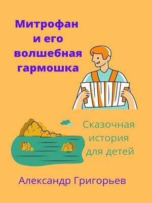 cover image of Митрофан иего волшебная гармошка