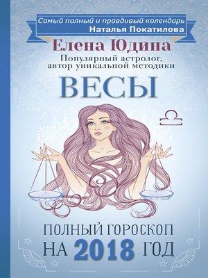 cover image of Весы. Полный гороскоп на 2018 год