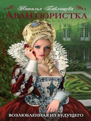 cover image of Авантюристка. Возлюбленная из будущего