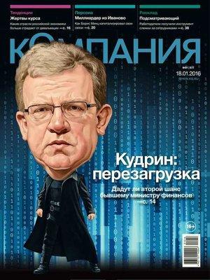 cover image of Компания 01-2016