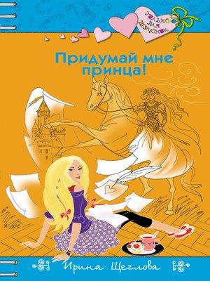 cover image of Придумай мне принца!