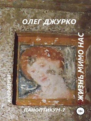 cover image of Жизнь мимо нас. Паноптикум 7. Аферизмы