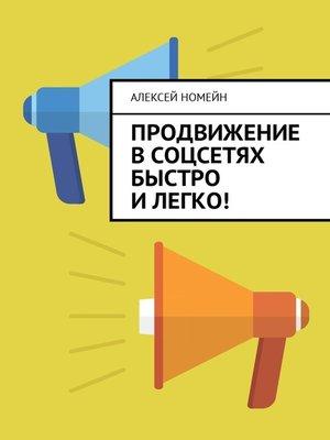 cover image of Продвижение всоцсетях быстро илегко!